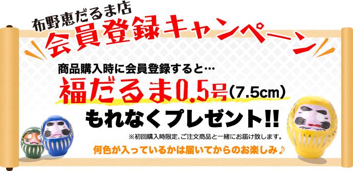 「布野恵だるま店」会員登録キャンペーン!福だるま0.5号プレゼント